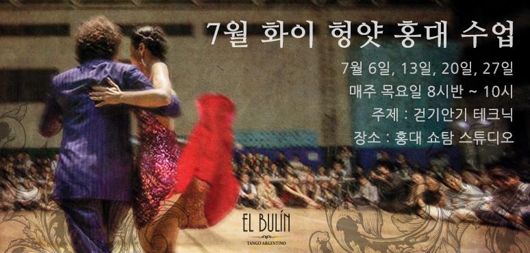 2017-07 Hongdae